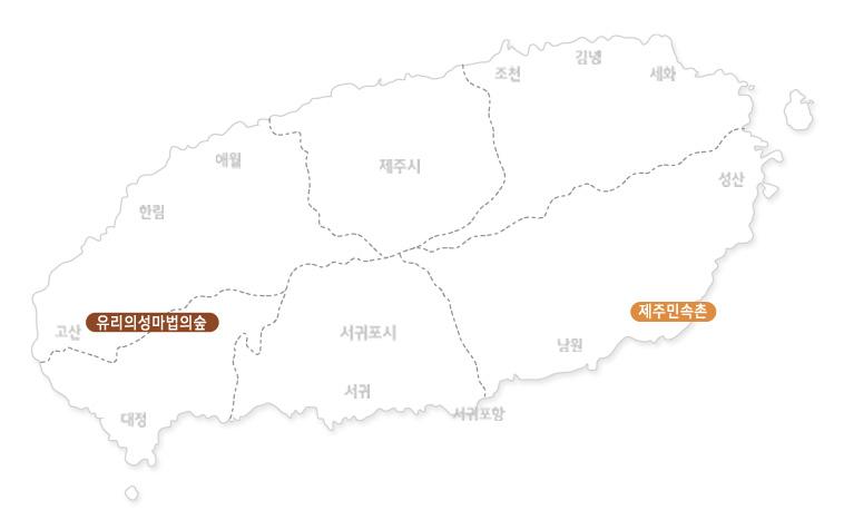 유리의성마법의숲+제주민속촌_02.jpg