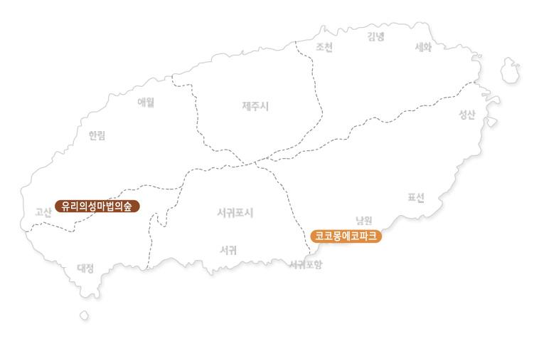 유리의성마법의숲+코코몽에코파크_02.jpg