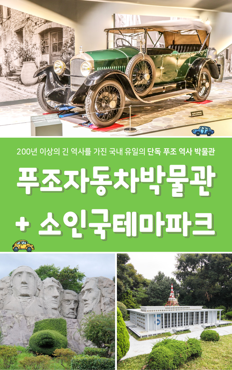 푸조자동차박물관+소인국테마파크_01.jpg