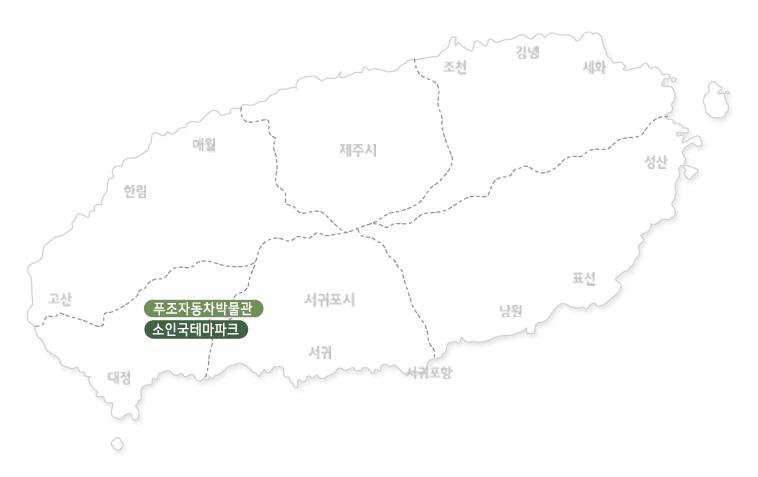 푸조자동차박물관+소인국테마파크_02.jpg