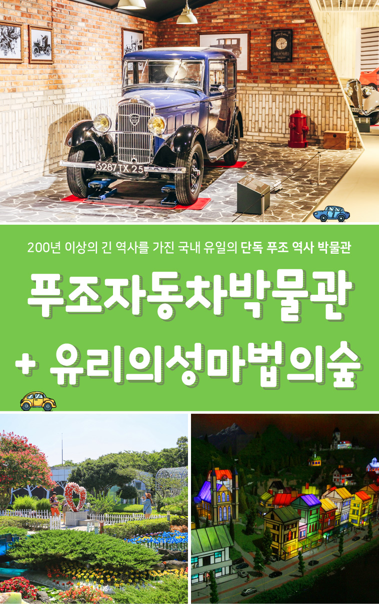 푸조자동차박물관+유리의성마법의숲_01.jpg