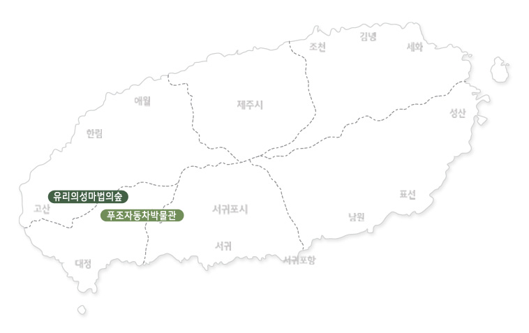 푸조자동차박물관+유리의성마법의숲_02.jpg