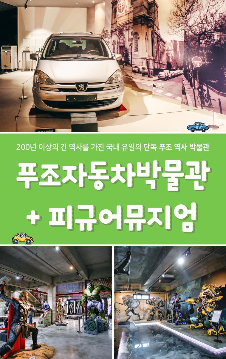푸조자동차박물관+피규어뮤지엄-제주_01.jpg