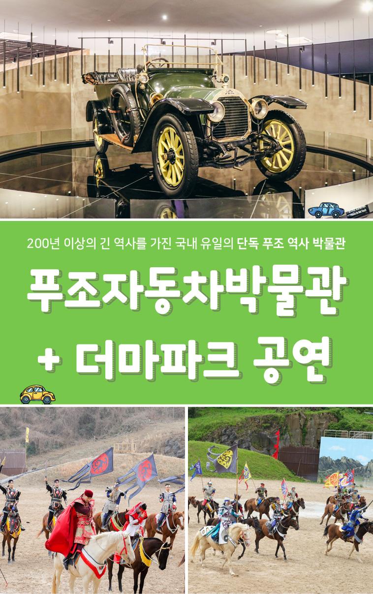 푸조자동차박물관+더마파크-공연_01.jpg