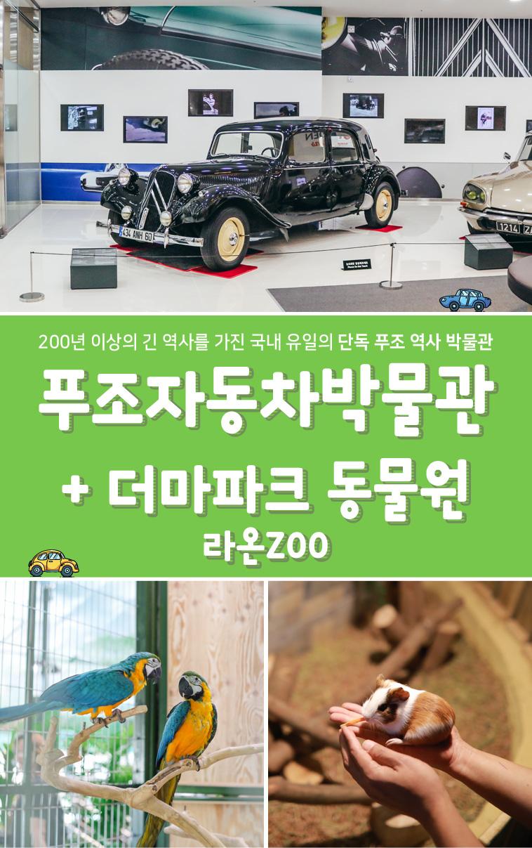 푸조자동차박물관+더마파크-동물원-라온ZOO_01.jpg
