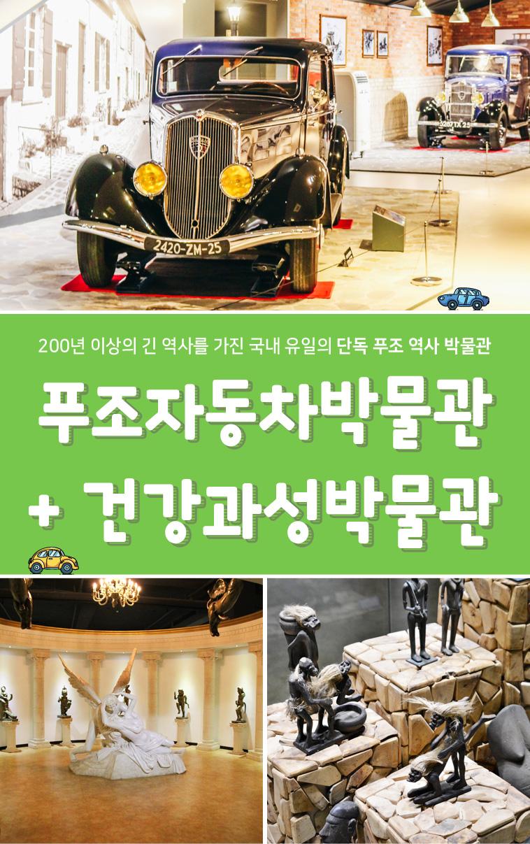 푸조자동차박물관+건강과성박물관_01.jpg