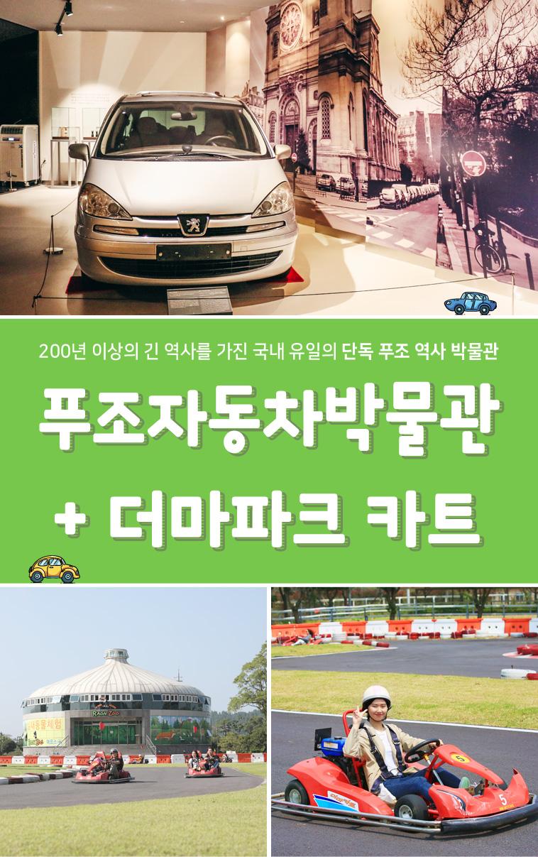 푸조자동차박물관+더마파크-카트_01.jpg