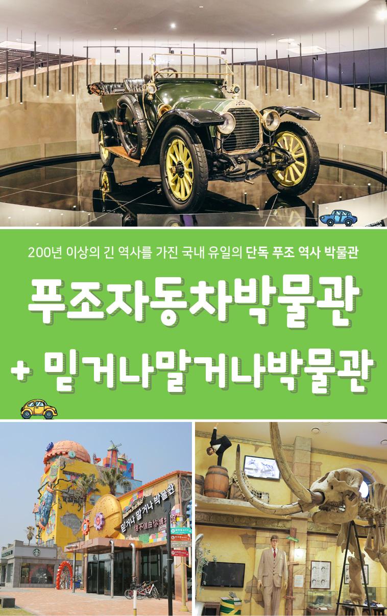 푸조자동차박물관+믿거나말거나-박물관_01.jpg