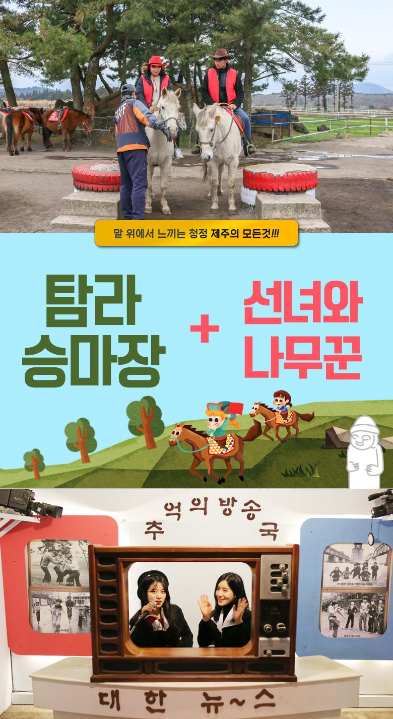 탐라승마장+선녀와나무꾼_상_01.jpg