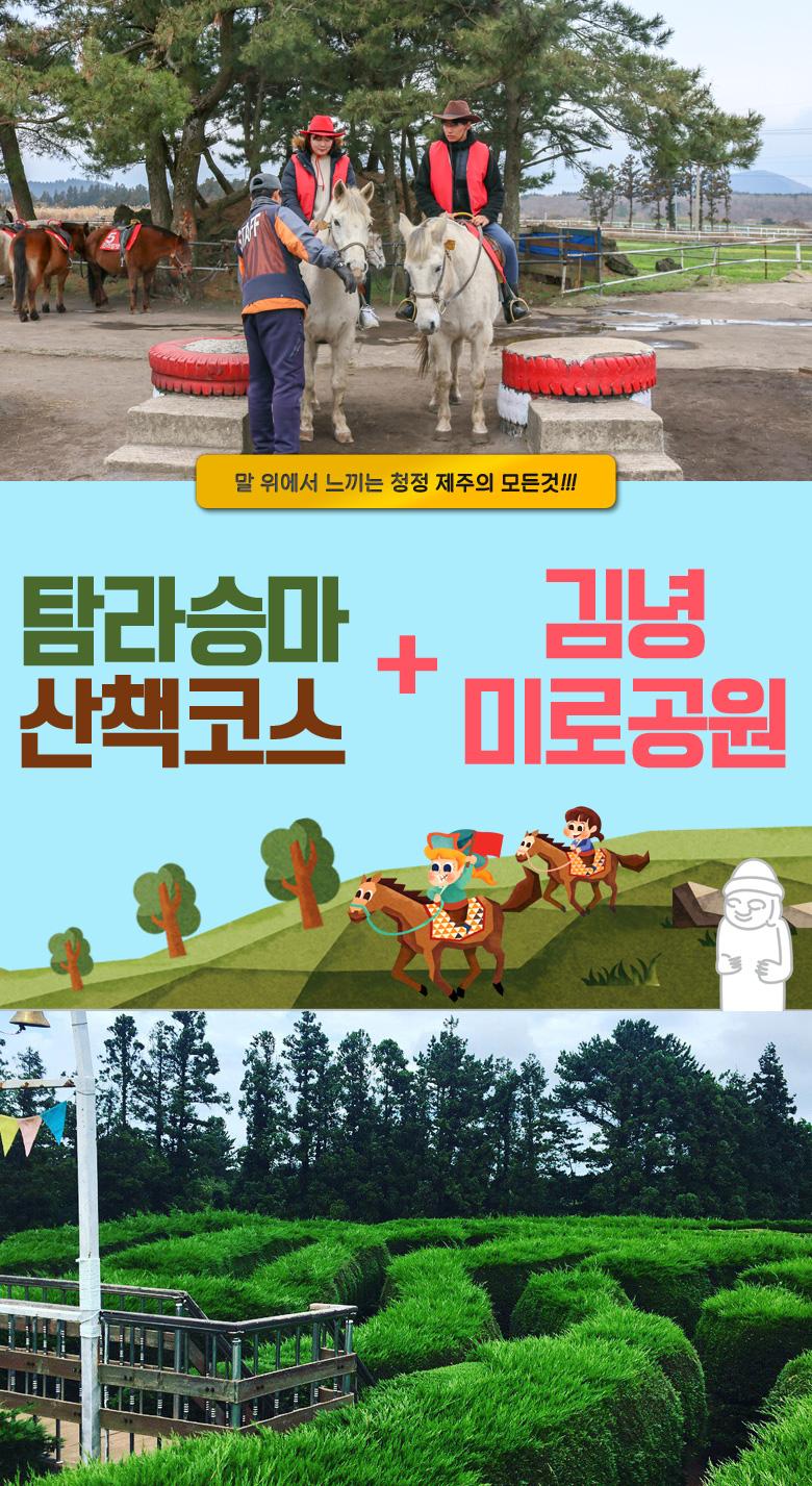 탐라승마산책코스+김녕미로공원_상_01.jpg
