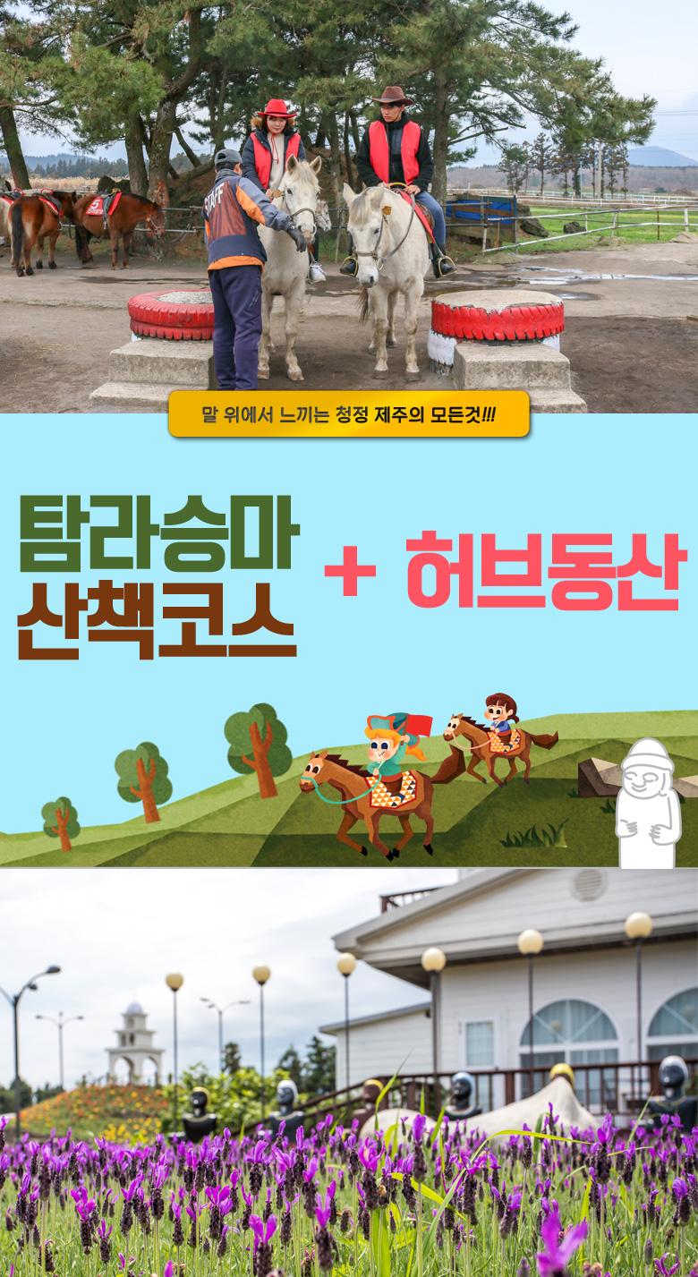탐라승마산책코스+허브동산_상_01.jpg