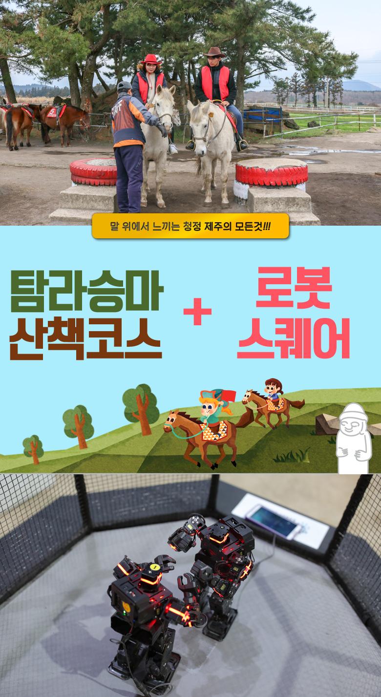 탐라승마산책코스+로봇스퀘어_상_01.jpg