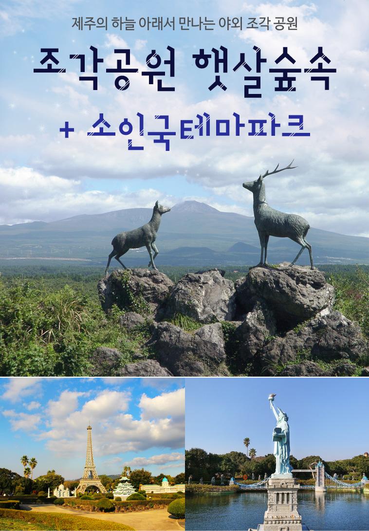 조각공원-햇살숲속+소인국테마파크_01.jpg