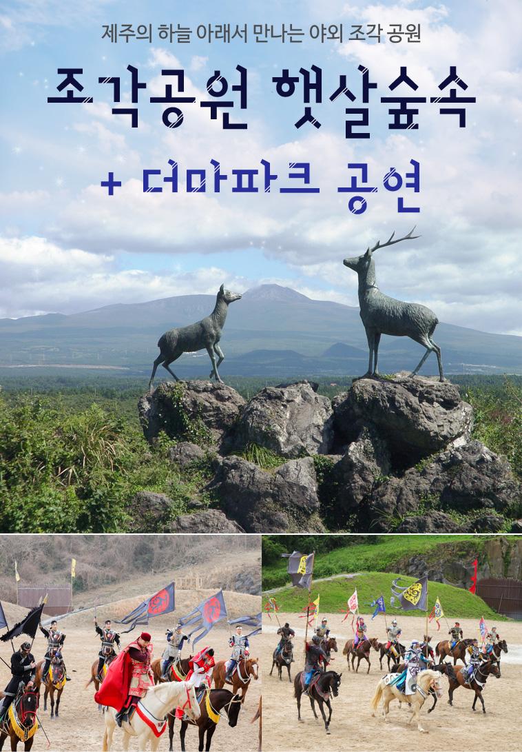 조각공원-햇살숲속+더마파크-공연_01.jpg