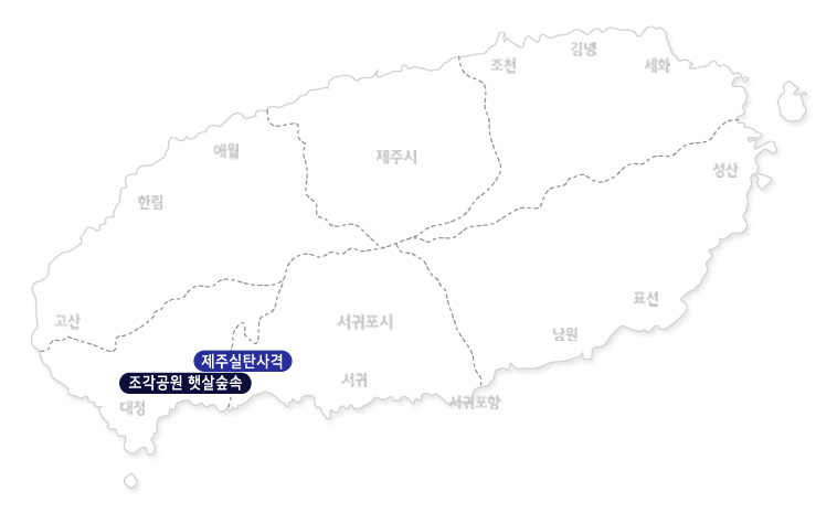 조각공원-햇살숲속+제주실탄사격(6발)_02.jpg