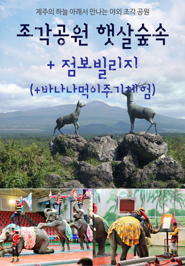 조각공원-햇살숲속+점보빌리지(+바나나먹이주기체험)_01.jpg