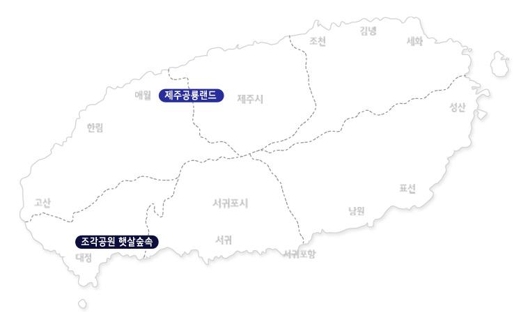 조각공원-햇살숲속+제주공룡랜드_02.jpg