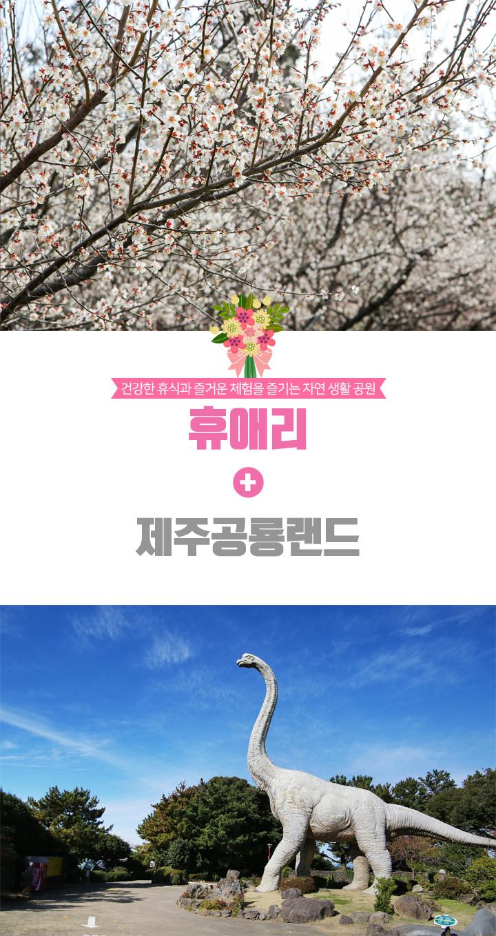 휴애리+제주공룡랜드.jpg