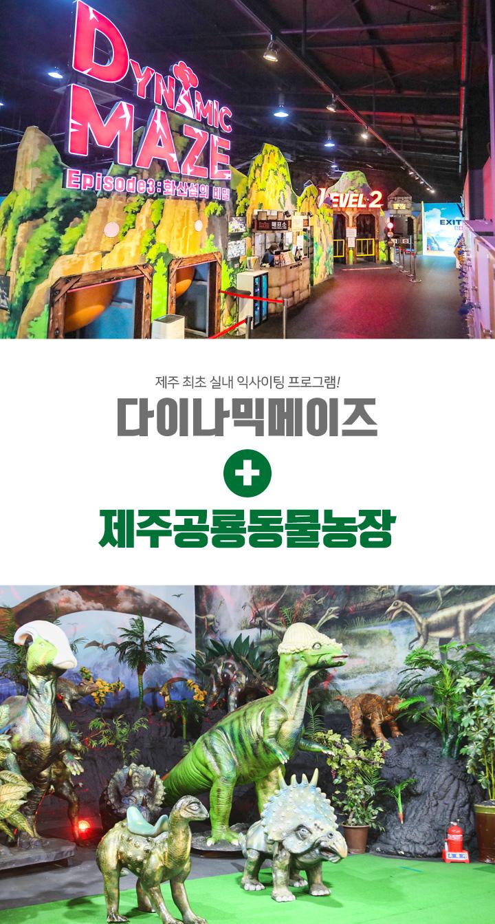 다이나믹+공룡동물농장.jpg
