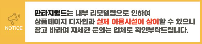 판타지월드_띠배너.jpg