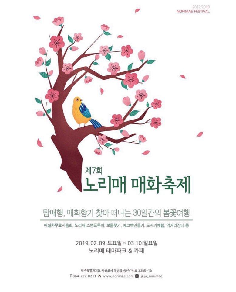 2019노리매매화축제_포스터.jpg