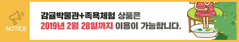 감귤박물관+족욕_띠배너.jpg