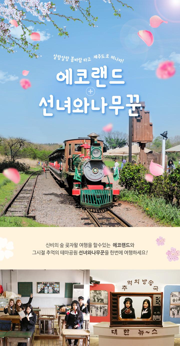 2018봄_에코랜드+선녀와나무꾼_(자사몰)상.jpg