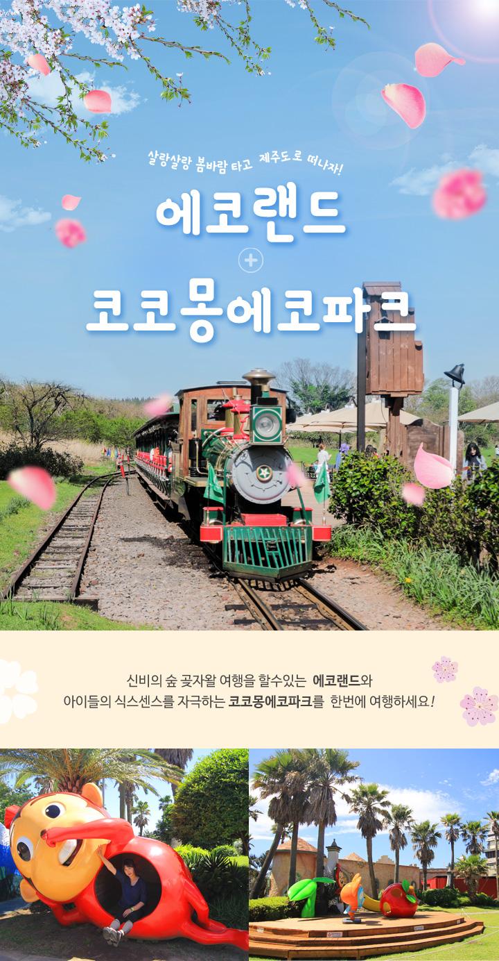 2018봄_에코랜드+코코몽에코파크_(자사몰)상.jpg