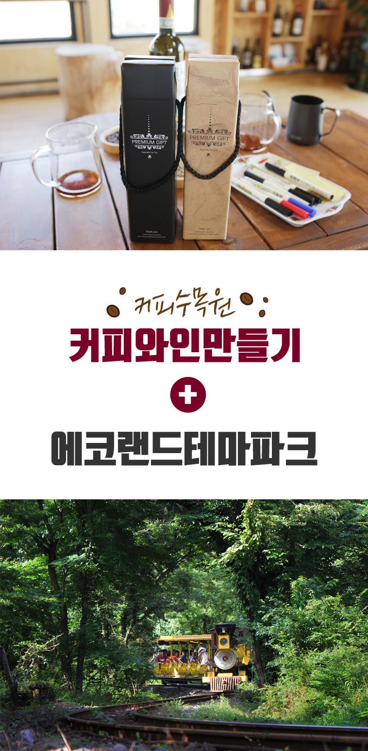 커피수목원+에코랜드_01.jpg
