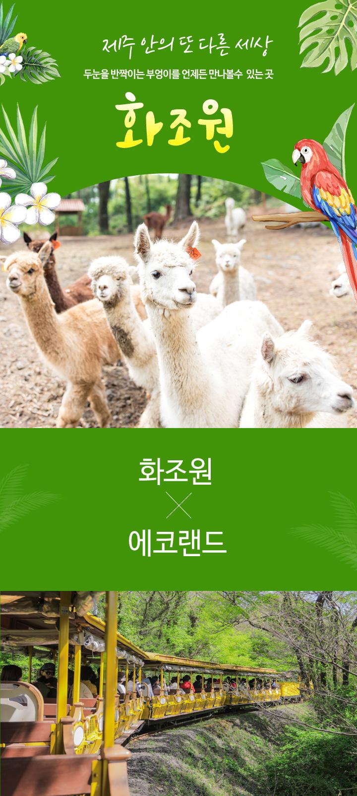 화조원+에코랜드_상.jpg