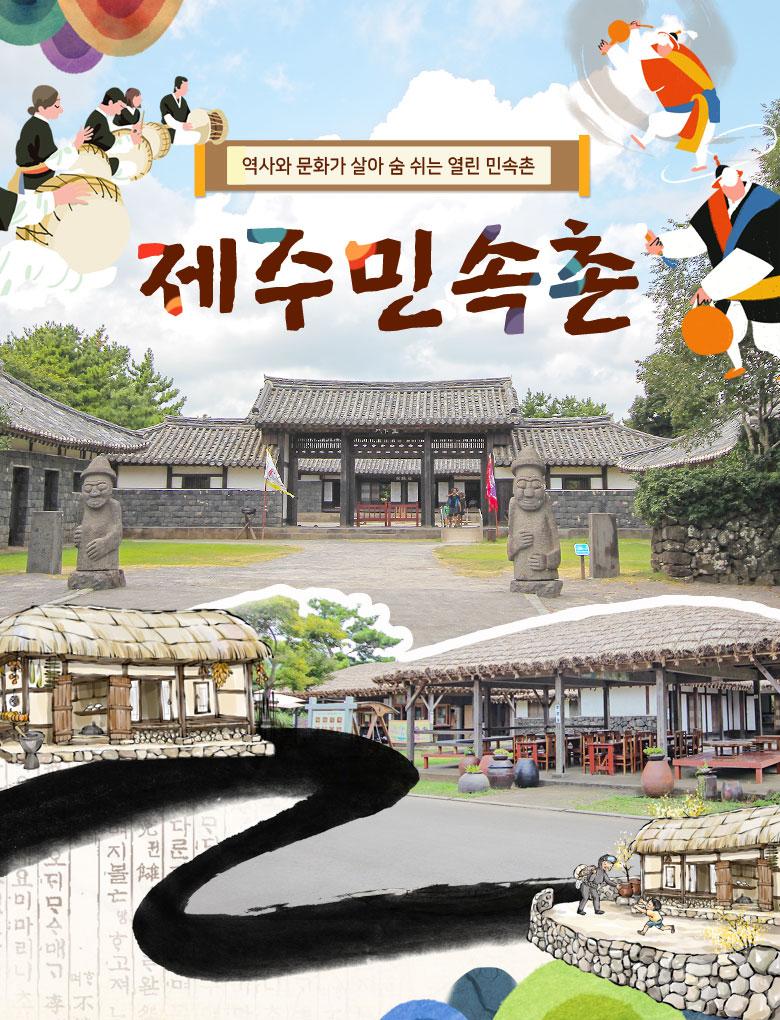 2017제주민속촌박물관_상.jpg