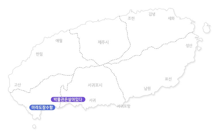 박살+마라도잠수함.jpg