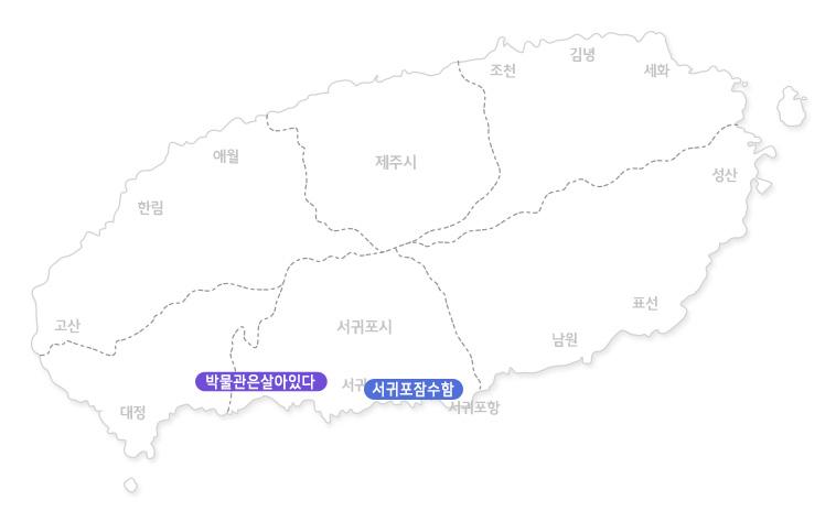 박살+서귀포잠수함.jpg