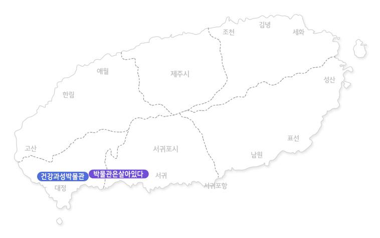 박살+건강과성박물관.jpg