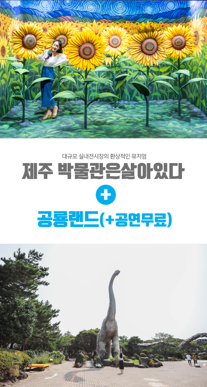 박물관은살아있다+공룡랜드_공연무료_01.jpg
