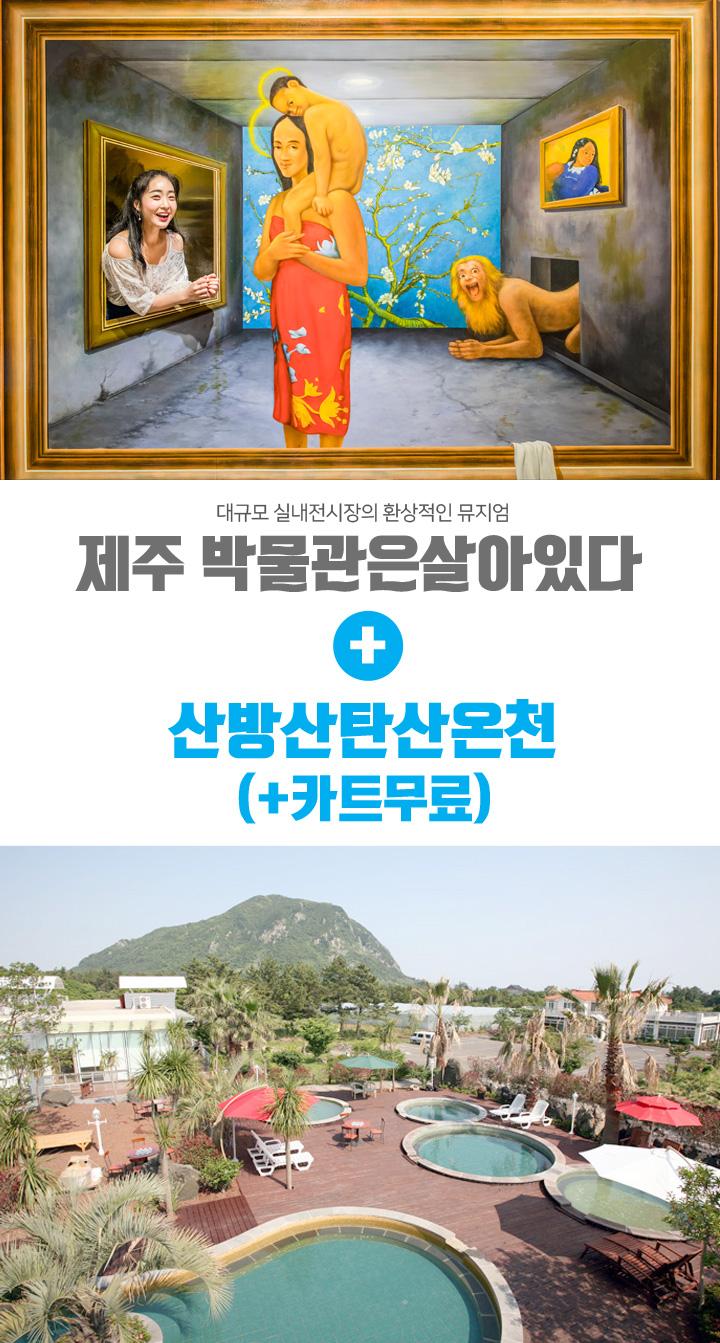 박물관은살아있다+산방산탄산온천_카트무료_01.jpg