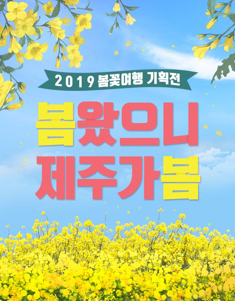 2019봄꽃여행기획전_상.jpg