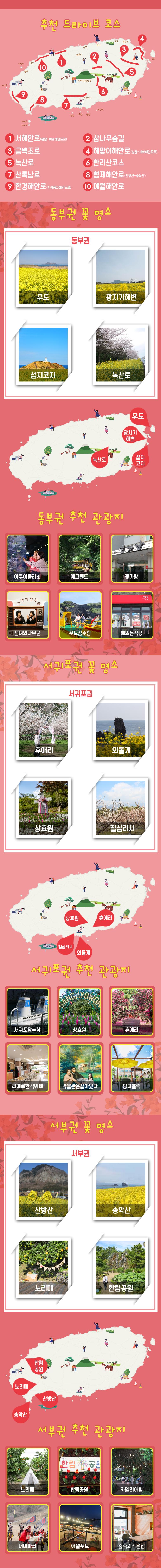 2019봄꽃여행기획전_하.jpg