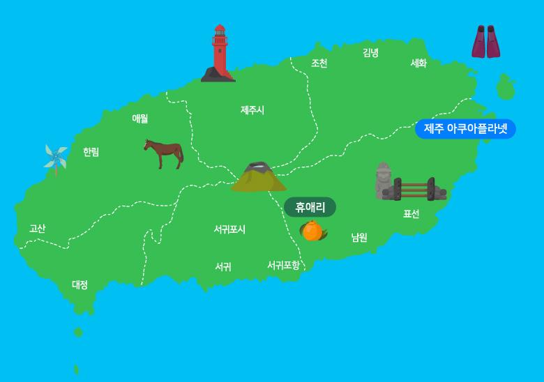 제주아쿠아플라넷+휴애리_map.jpg