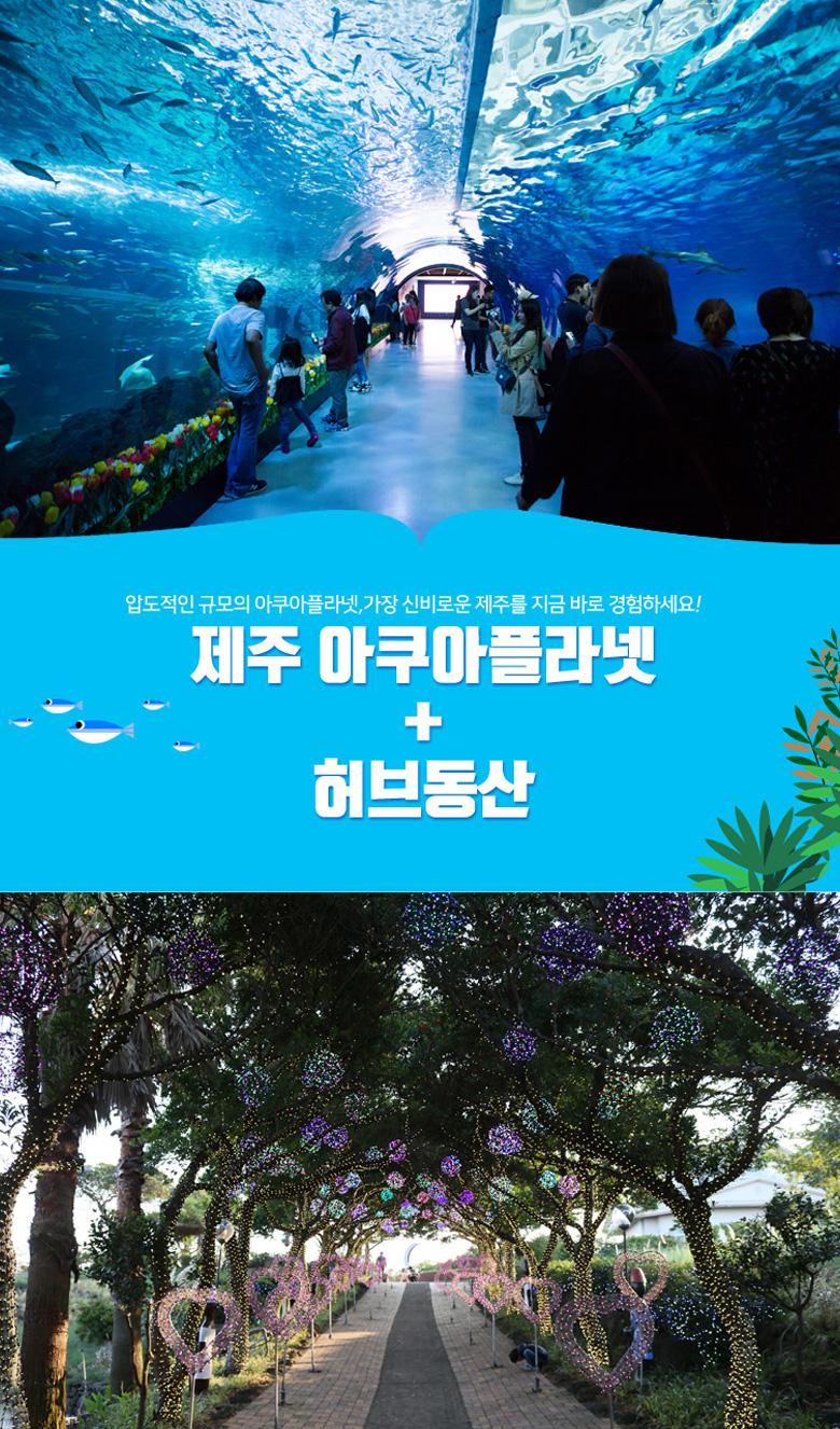 제주아쿠아플라넷+허브동산.jpg