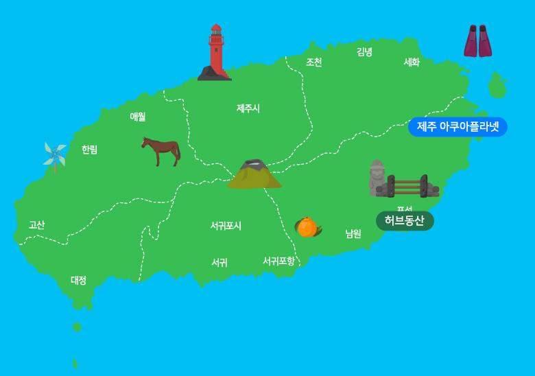 제주아쿠아플라넷+허브동산_map.jpg
