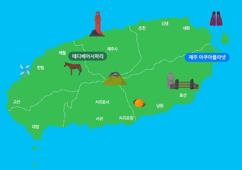 제주아쿠아플라넷+테디베어사파리_map.jpg