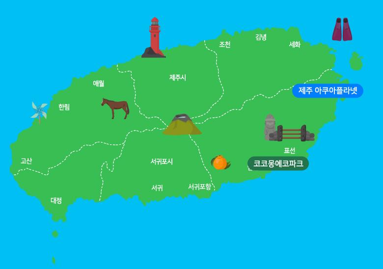 제주아쿠아플라넷+코코몽에코파크_map.jpg
