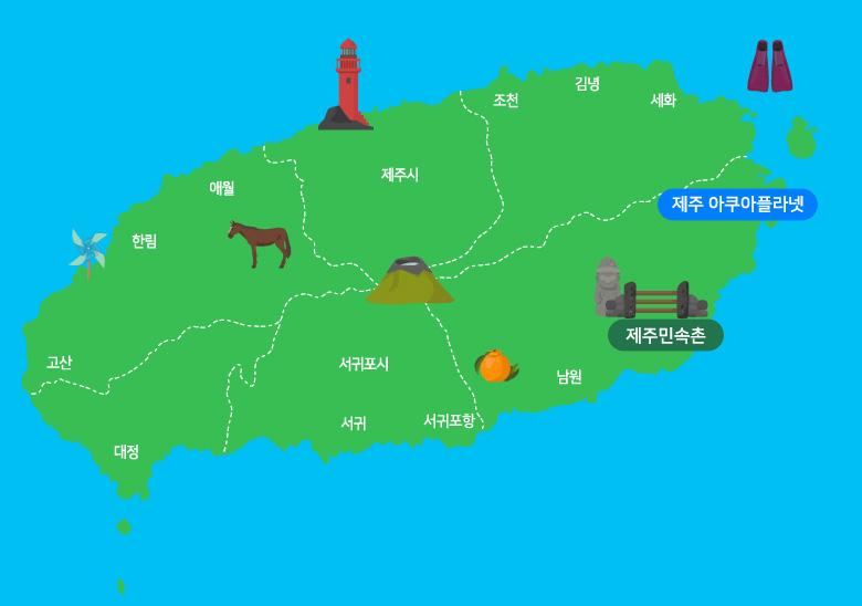 제주아쿠아플라넷+제주민속촌_map.jpg