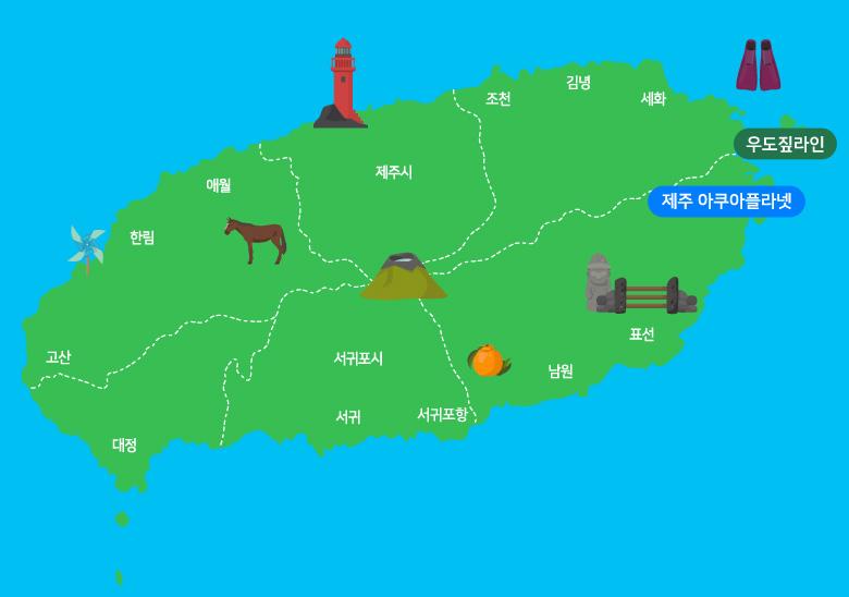 제주아쿠아플라넷+우도짚라인_map.jpg