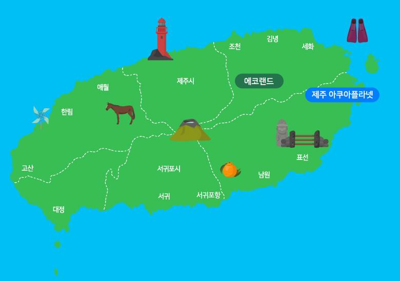 제주아쿠아플라넷+에코랜드_map.jpg