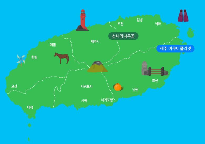 제주아쿠아플라넷+선녀와나무꾼_map.jpg