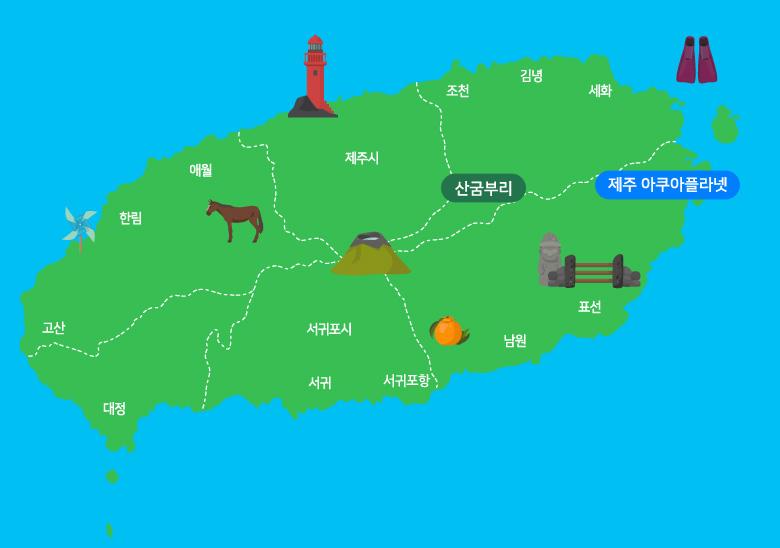 제주아쿠아플라넷+산굼부리_map.jpg
