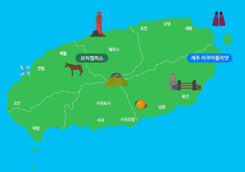 제주아쿠아플라넷+브릭캠퍼스_map.jpg