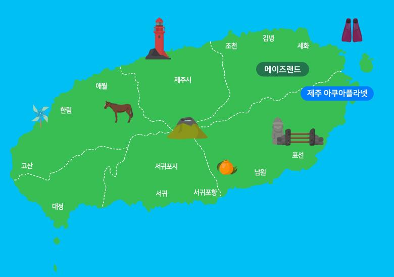 제주아쿠아플라넷+메이즈랜드_map.jpg
